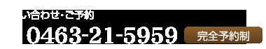 お問い合わせ・ご予約☎0463-21-5959完全予約制