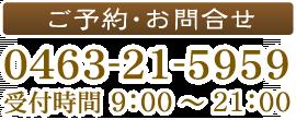 ご予約・お問合せ0463-21-5959受付時間 9:00~21:00